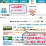 郵件範本裡的文章如何套用成自己電子報的模版