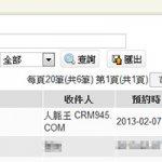 如何確認我送出的郵件模版資料人脈王已經收到?