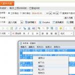 複製文件內容貼到郵件時應注意的事項