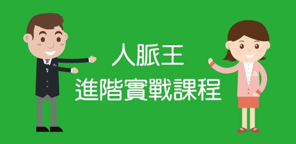 LINE@保險專班