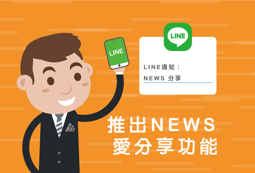 人脈王 LINE API 更新 好康分享功能